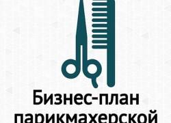 Бизнес план открытия салона парикмахерской с расчетами на 2020 год