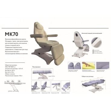 """Косметологическая кушетка """"МК70"""""""