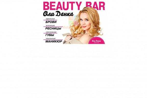 Салон красоты «Beauty Bar Оли Данка»