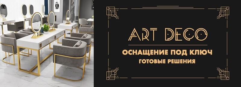 Мебель Арт Деко